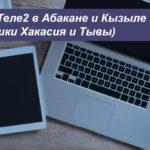 Тарифы Теле2 в Абакане и Кызыле (Республики Хакасия и Тывы) в [year] году