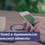 Тарифы Теле2 в Архангельске и Архангельской области в [year] году