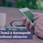 Тарифы Теле2 в Белгороде и Белгородской области в [year] году