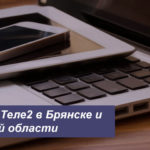 Тарифы Теле2 в Брянске и Брянской области в [year] году