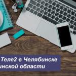 Тарифы Теле2 в Челябинске и Челябинской области в [year] году