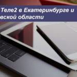 Тарифы Теле2 в Екатеринбурге и Свердловской области в [year] году