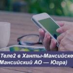 Тарифы Теле2 в Ханты-Мансийске (Ханты-Мансийский АО — Югра) в [year] году