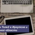 Тарифы Теле2 в Иркутске и Иркутской области в [year] году