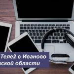Тарифы Теле2 в Иваново и Ивановской области в [year] году