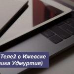 Тарифы Теле2 в Ижевске (Республика Удмуртия) в [year] году