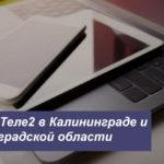 Тарифы Теле2 в Калининграде и Калининградской области в [year] году