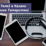 Тарифы Теле2 в Казани (Республика Татарстан) в [year] году
