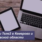 Тарифы Теле2 в Кемерово и Кемеровской области в [year] году