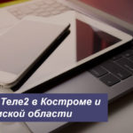 Тарифы Теле2 в Костроме и Костромской области в [year] году