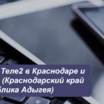 Тарифы Теле2 в Краснодаре и Майкопе (Краснодарский край и Республика Адыгея) в [year] году