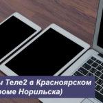 Тарифы Теле2 в Красноярском крае (кроме Норильска) в [year] году