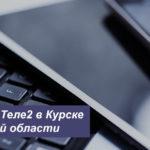 Тарифы Теле2 в Курске и Курской области в [year] году