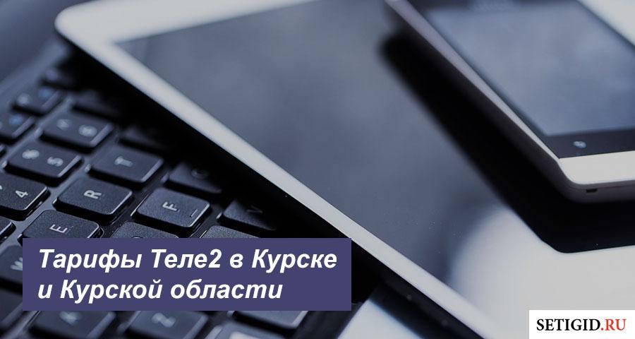 ростелеком курск официальный сайт тарифы оформить кредитную карту халва онлайн с моментальным решением