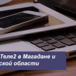 Тарифы Теле2 в Магадане и Магаданской области в [year] году