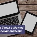Тарифы Теле2 в Москве и Московской области в [year] году
