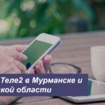 Тарифы Теле2 в Мурманске и Мурманской области в [year] году