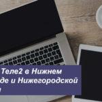 Тарифы Теле2 в Нижнем Новгороде и Нижегородской области в [year] году
