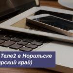 Тарифы Теле2 в Норильске (Красноярский край) в [year] году