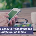 Тарифы Теле2 в Новосибирске и Новосибирской области в [year] году