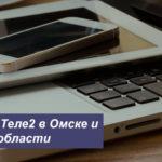 Тарифы Теле2 в Омске и Омской области в [year] году
