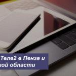 Тарифы Теле2 в Пензе и Пензенской области в [year] году