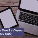 Тарифы Теле2 в Перми (Пермский край) в [year] году