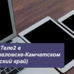 Тарифы Теле2 в Петропавловске-Камчатском (Камчатский край) в [year] году