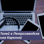 Тарифы Теле2 в Петрозаводске (Республика Карелия) в [year] году