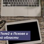 Тарифы Теле2 в Пскове и Псковской области в [year] году