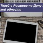 Тарифы Теле2 в Ростове-на-Дону и Ростовской области в [year] году