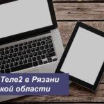 Тарифы Теле2 в Рязани и Рязанской области в [year] году