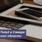 Тарифы Теле2 в Самаре и Самарской области в [year] году