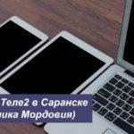 Тарифы Теле2 в Саранске (Республика Мордовия) в [year] году