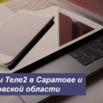 Тарифы Теле2 в Саратове и Саратовской области в [year] году