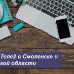 Тарифы Теле2 в Смоленске и Смоленской области в [year] году