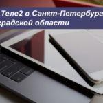 Тарифы Теле2 в Санкт-Петербурге и Ленинградской области в [year] году