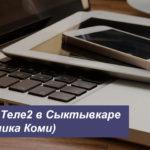 Тарифы Теле2 в Сыктывкаре (Республика Коми) в [year] году