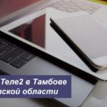 Тарифы Теле2 в Тамбове и Тамбовской области в [year] году
