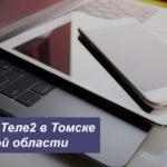 Тарифы Теле2 в Томске и Томской области в [year] году