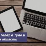 Тарифы Теле2 в Туле и Тульской области в [year] году