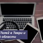 Тарифы Теле2 в Твери и Тверской области в [year] году