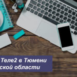 Тарифы Теле2 в Тюмени и Тюменской области в [year] году