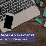 Тарифы Теле2 в Ульяновске и Ульяновской области в [year] году