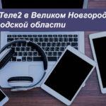 Тарифы Теле2 в Великом Новгороде и Новгородской области в [year] году