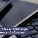 Тарифы Теле2 в Владимире и Владимирской области в [year] году