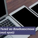Тарифы Теле2 в Владивостоке (Приморский край) в [year] году
