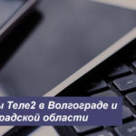 Тарифы Теле2 в Волгограде и Волгоградской области в [year] году