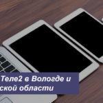 Тарифы Теле2 в Вологде и Вологодской области в [year] году
