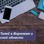 Тарифы Теле2 в Воронеже и Воронежской области в [year] году